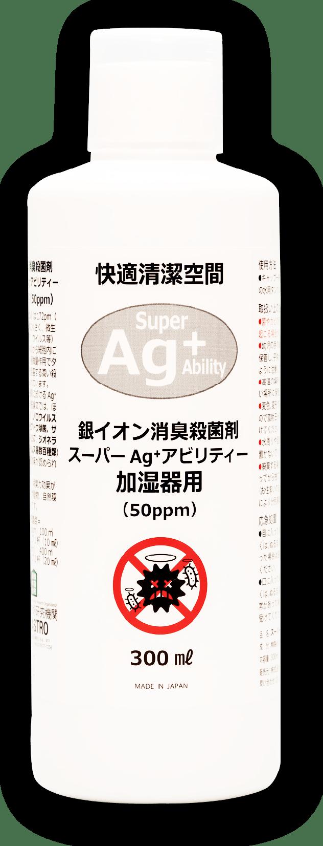 Super Ag⁺ Ability | 銀イオン消臭殺菌剤